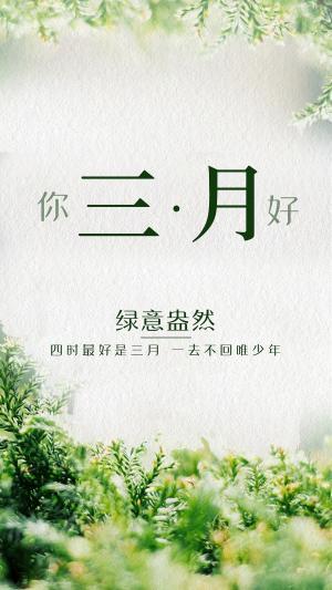 三月你好绿色护眼手机壁纸