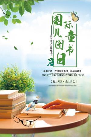 4月2日国际儿童图书日宣传海报图片