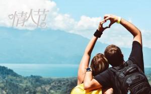 情人节快乐幸福情侣