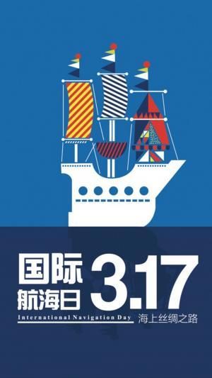3月17日国际海航日宣传海报