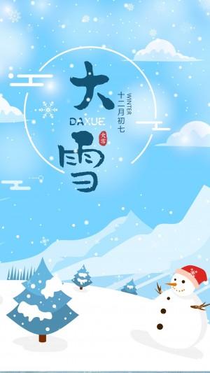 二十四节气之大雪唯美高清手机壁纸