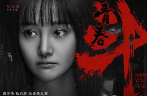 赵宝刚执导新剧《青春斗》郑爽盖玥希陈小纭等主角海报