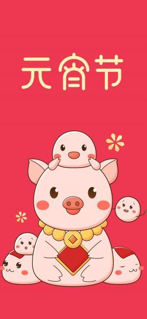 2019猪年元宵节手机壁纸