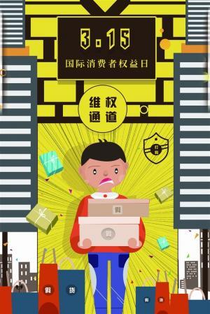 315国际消费者权益日打假高清手机插画