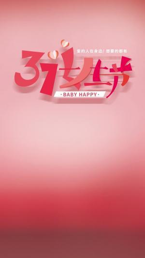 37女生节快乐,爱的人在身边,想要的都有