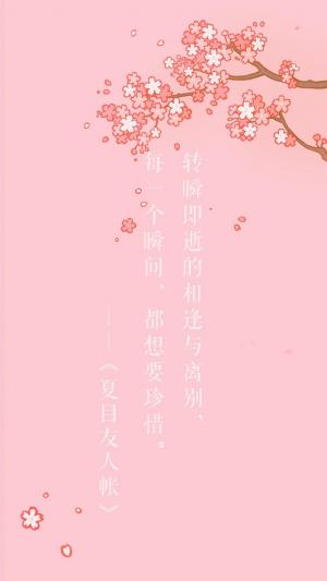 《夏目友人帐》樱花粉经典语录文字