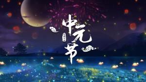 七月十五中元节放河灯桌面壁纸