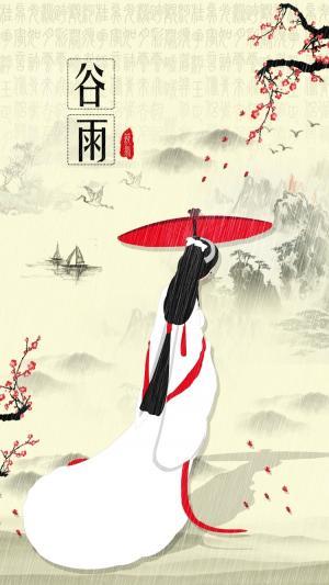 谷雨时的中国风美女插画