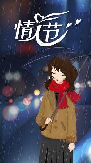 情人节唯美女孩插画图片