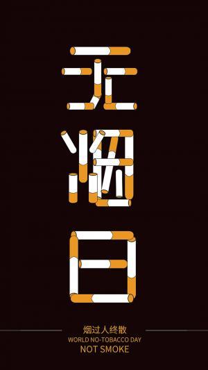 世界无烟日简约创意海报