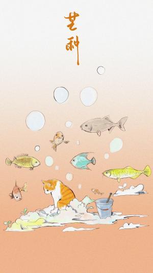 芒种图片小猫吃鱼手绘插画手机壁纸