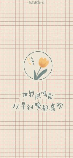 清新文字系列全面屏手机壁纸