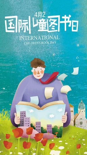 4月2日国际儿童图书日卡通手绘手机壁纸