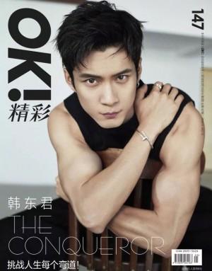 韩东君硬朗帅气杂志封面写真图片