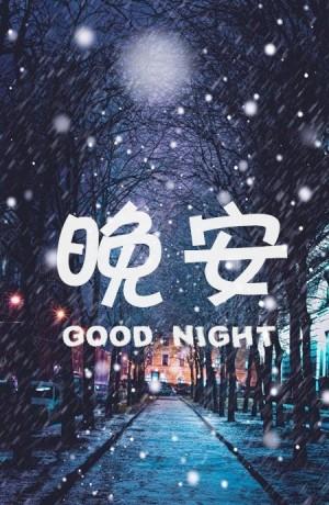 晚安心语图片带字