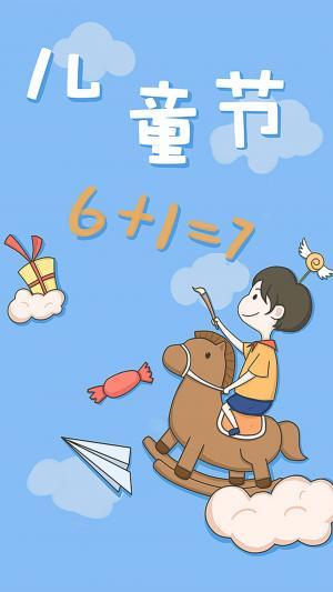 儿童节天马行空海报图片素材