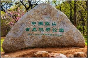 河南嵩山少林寺摄影图片