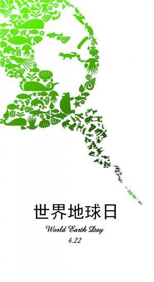 世界地球日关注动物流失保护生物保持生态平衡