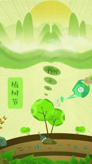 植树节共建家园主题活动宣传手机壁纸