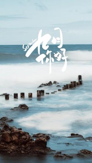 九月你好唯美海边手机壁纸
