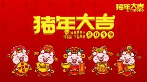 招财童子之2019猪年大吉卡通图片壁纸