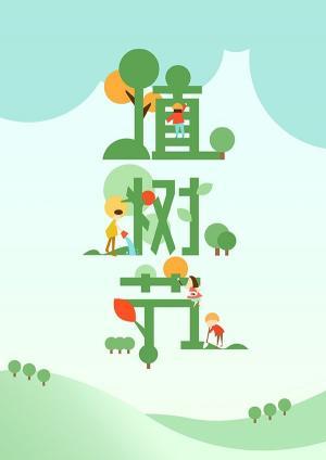 312植树节创意插画手机壁纸