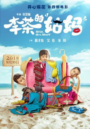 电影《李茶的姑妈》剧照海报图片