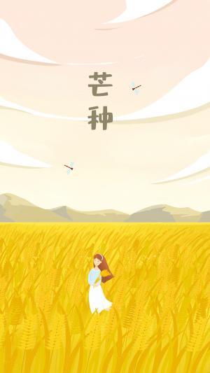 芒种节气唯美清新少女麦田手绘插画