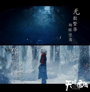 《天坑鹰猎》歌词文字剧照图片