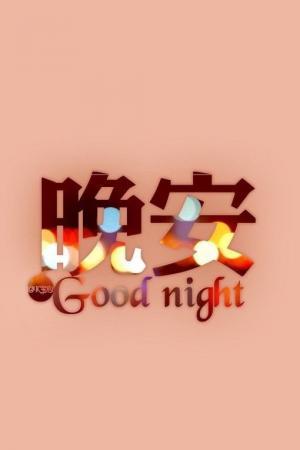 晚安文字图片大全